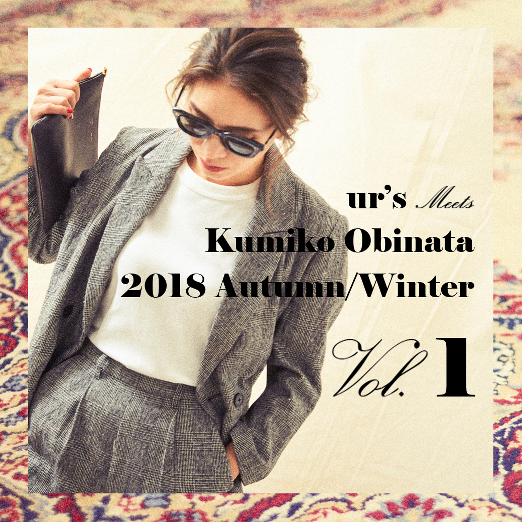 ur's Meets Kumiko Obinata 2018 Autumn/Winter vol.1