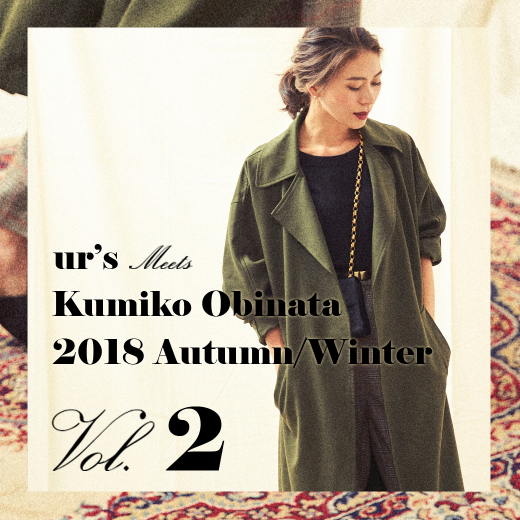 ur's Meets Kumiko Obinata 2018 Autumn/Winter vol.2