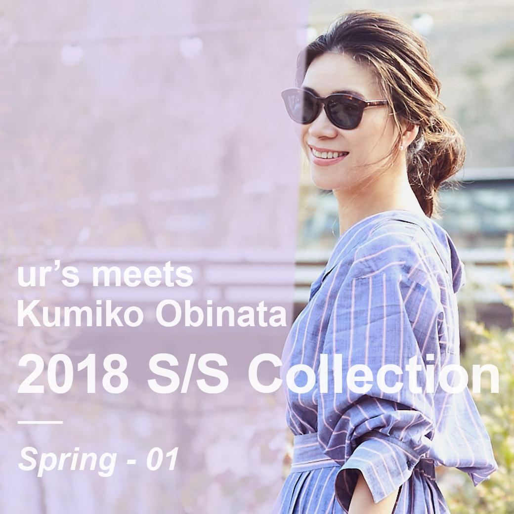 ur's meets Kumiko Obinata 2018ss 01