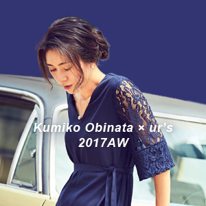 KumiさんAW第一弾