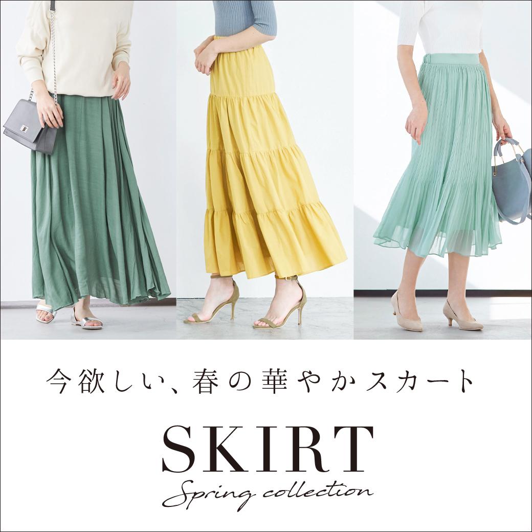 春におすすめのスカート特集
