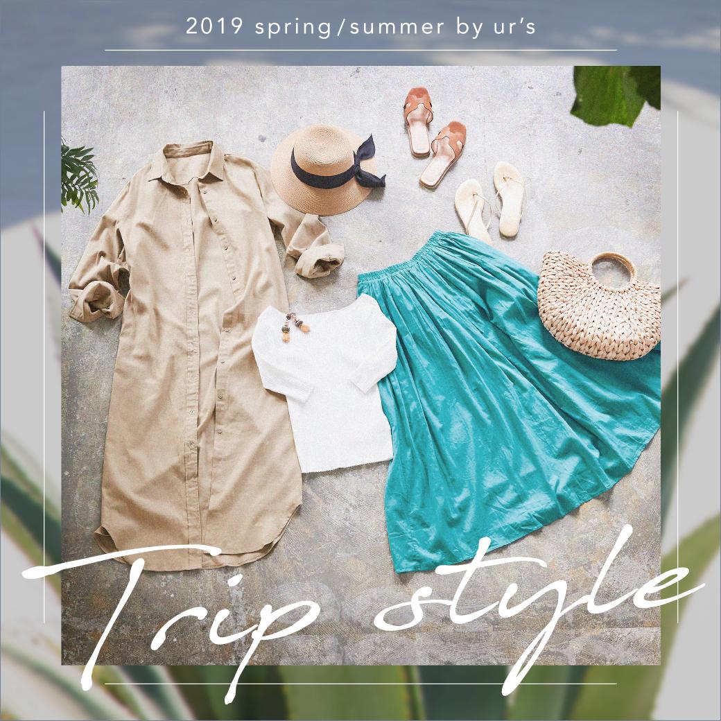 TRIP STYLE特集