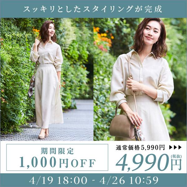BTXU0517(リネンライクシャツ×スカートセットアップ)