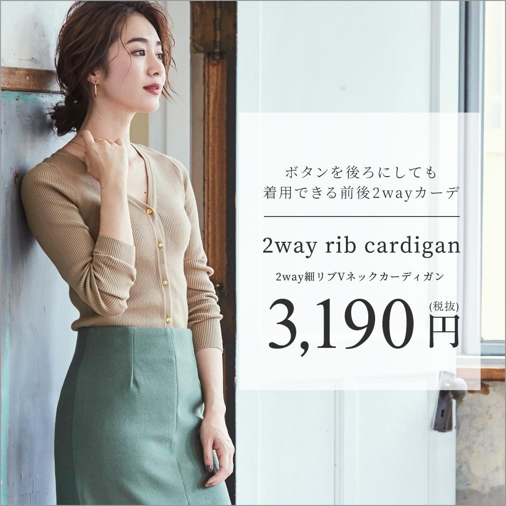 587e1790558da コンサバファッションならレディースファッション通販|ur's(ユアーズ ...