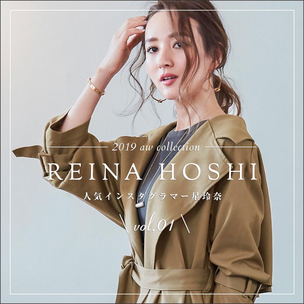 REINA HOSHI × ur's | 2019 AW vol.1