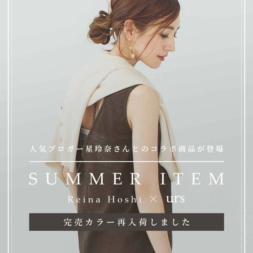 REINA HOSHI × ur's | 2020 SUMMER