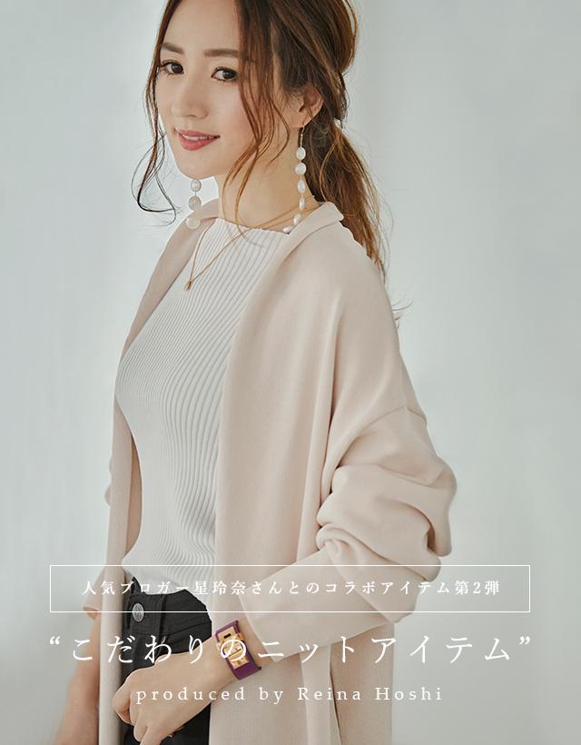 Reina Hoshi × ur's vol.2