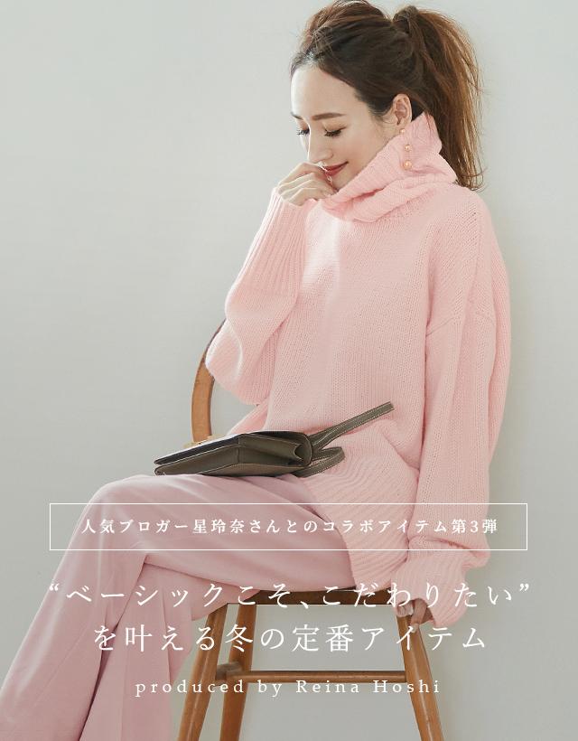 Reina Hoshi × ur's vol.3