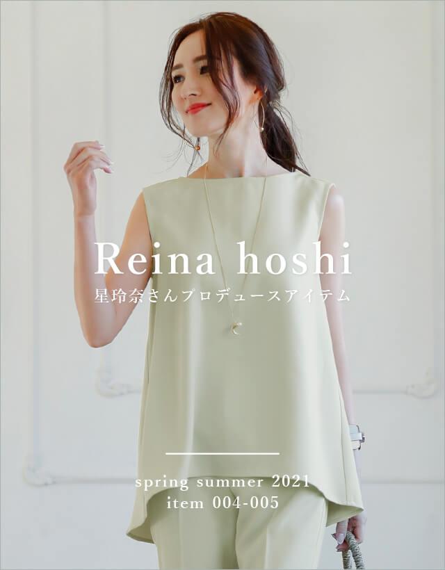 Reina Hoshi spring/summer vol.3