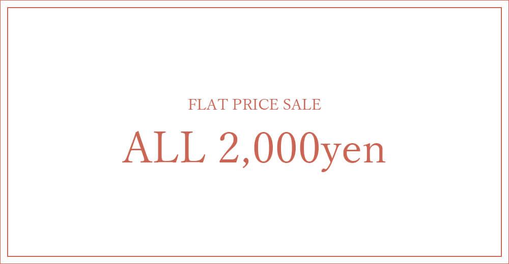 2000円均一セール