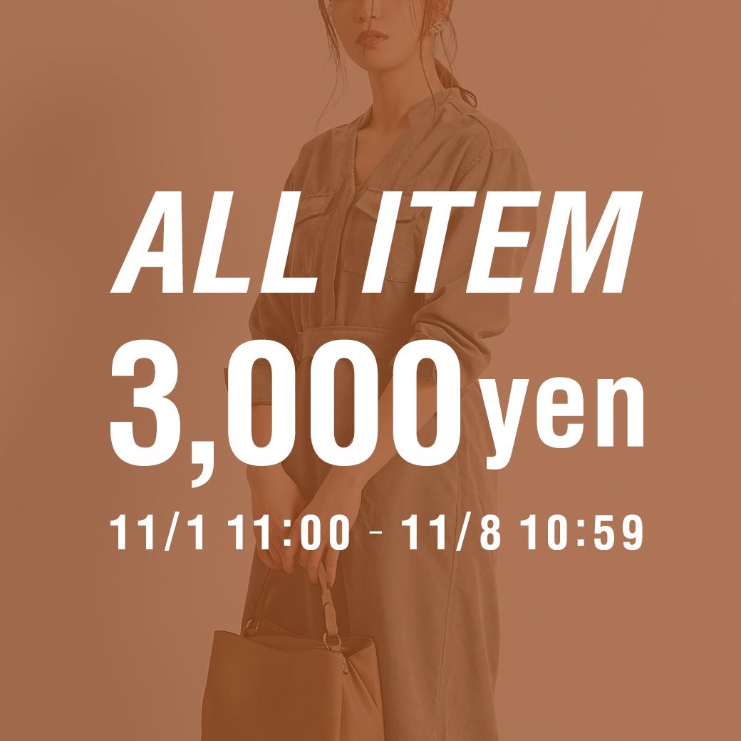 3000円均一セール
