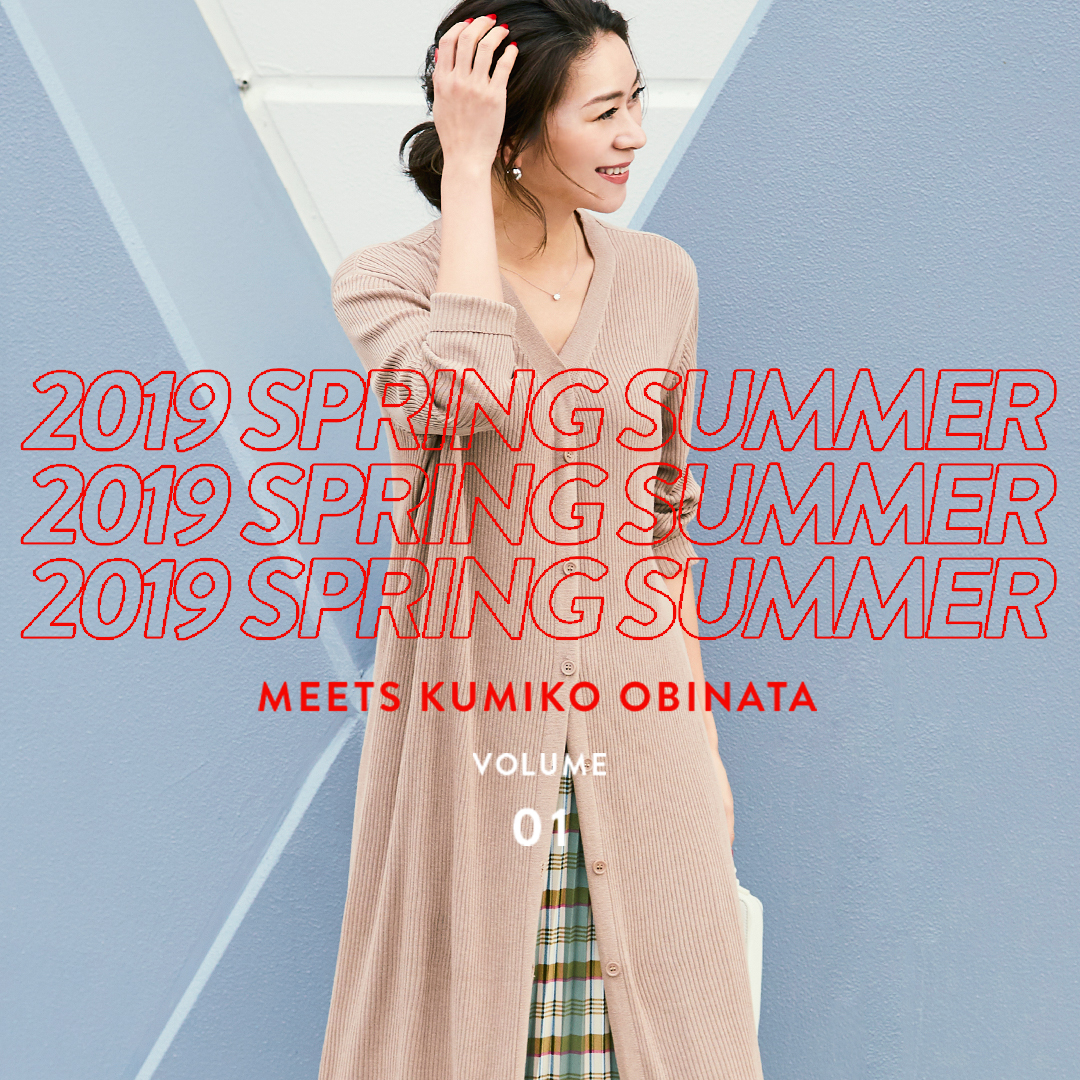 大日方久美子さんタイアップ|2019SS vol1