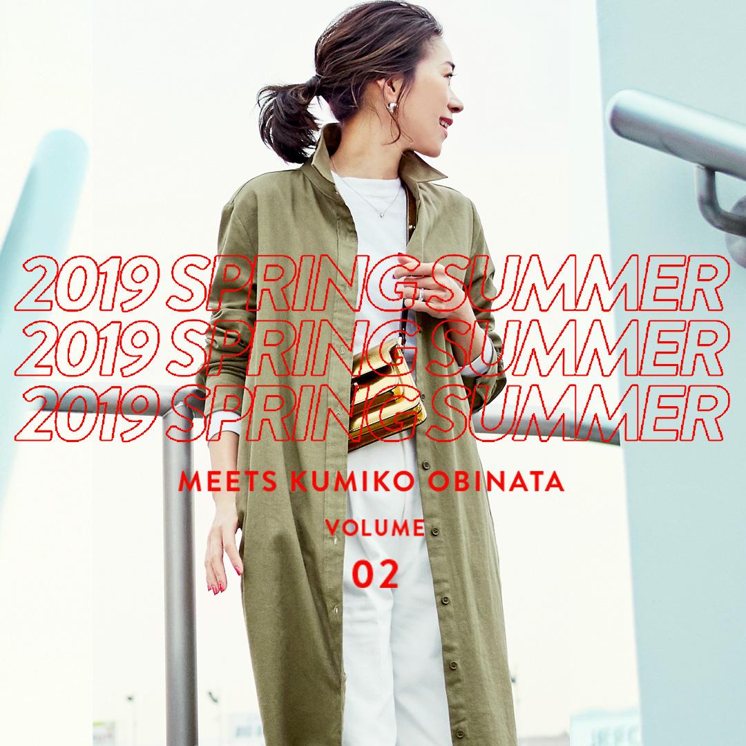 大日方久美子さんタイアップ|2019SS vol.02