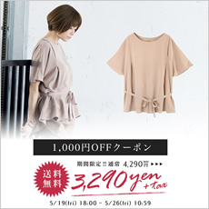 bpxu0164 1000円OFFクーポン
