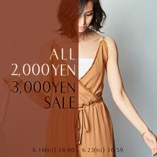 2000円・3000円均一SALE