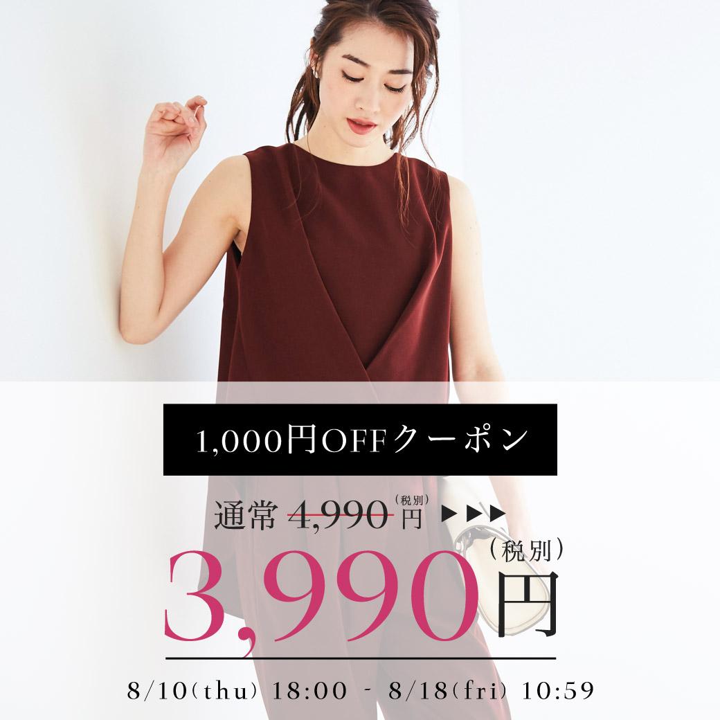 >ブラウス×パンツセットアップ 1000円OFF