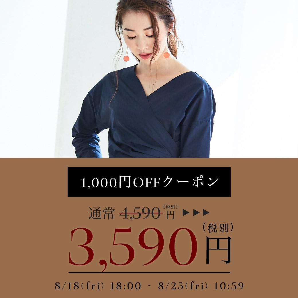 >2wayカシュクールリボンシャツ 1000円OFF