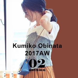 KumiさんAW第2弾