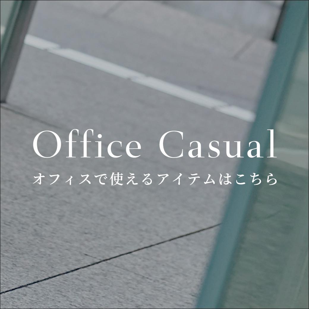 オフィスカジュアル<br>by ur's