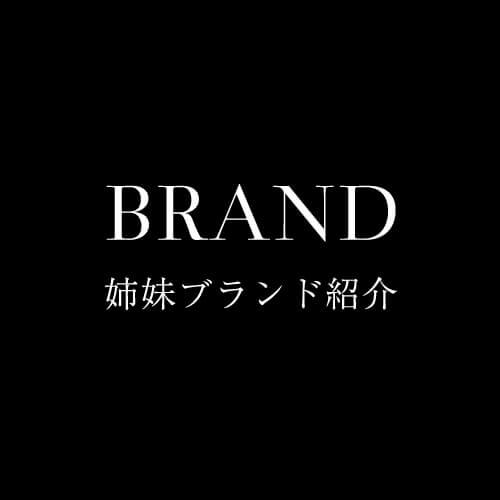 姉妹ブランド紹介