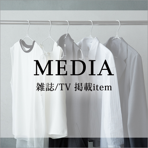 雑誌/TV メディア掲載アイテム