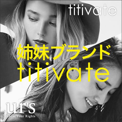 姉妹ブランド/titivate(ティティベイト)