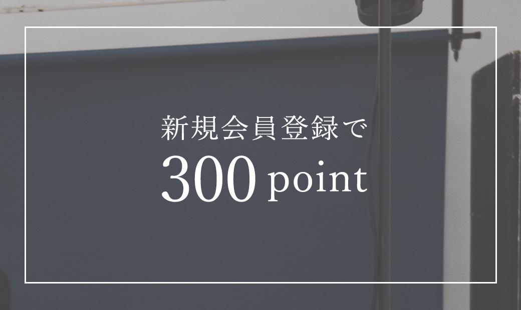 会員登録で300POINT