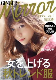 GINGERmirror vol.6 2016年秋号