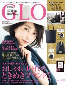 GLOW 2017年12月号
