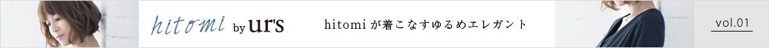 hitomiさん×ur'sの春の新作_vol.01