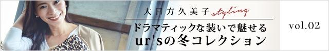大日方久美子(おびなたくみこ)スタイリング/ドラマティックな装いで魅せるur'sの冬コレクション
