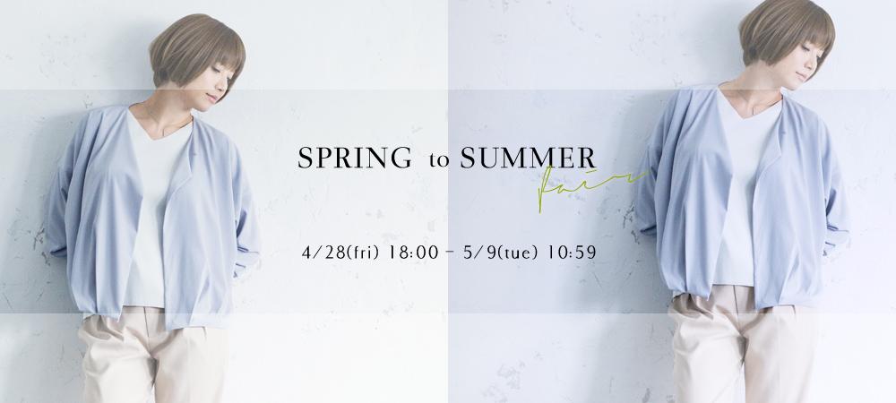 SUPRING→SUMMERフェア