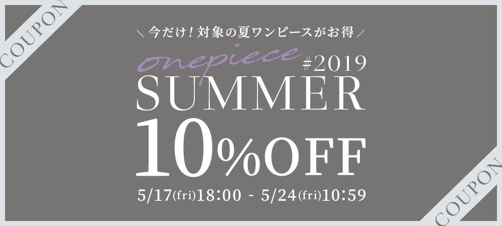 夏のワンピース特集クーポン