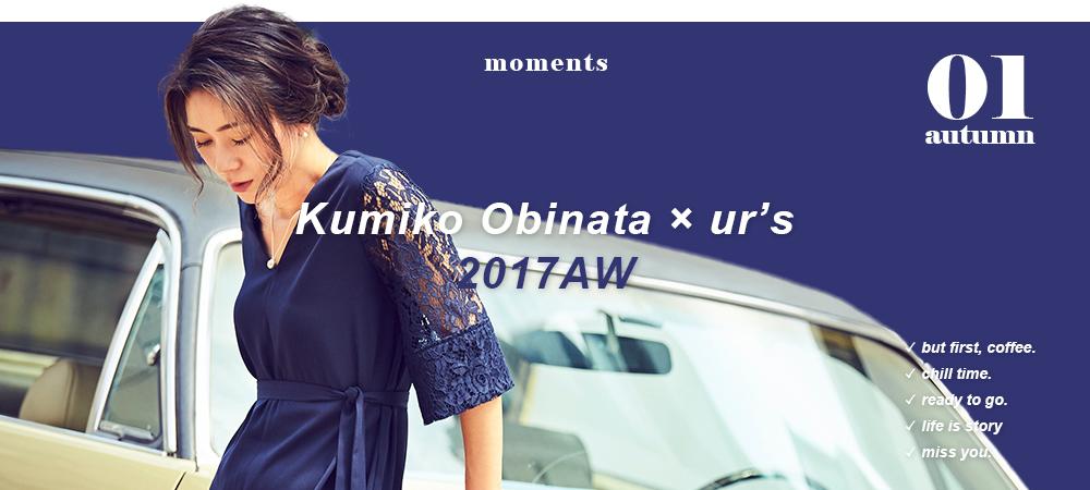 Kumiko Obinata × ur's 2017AW 01