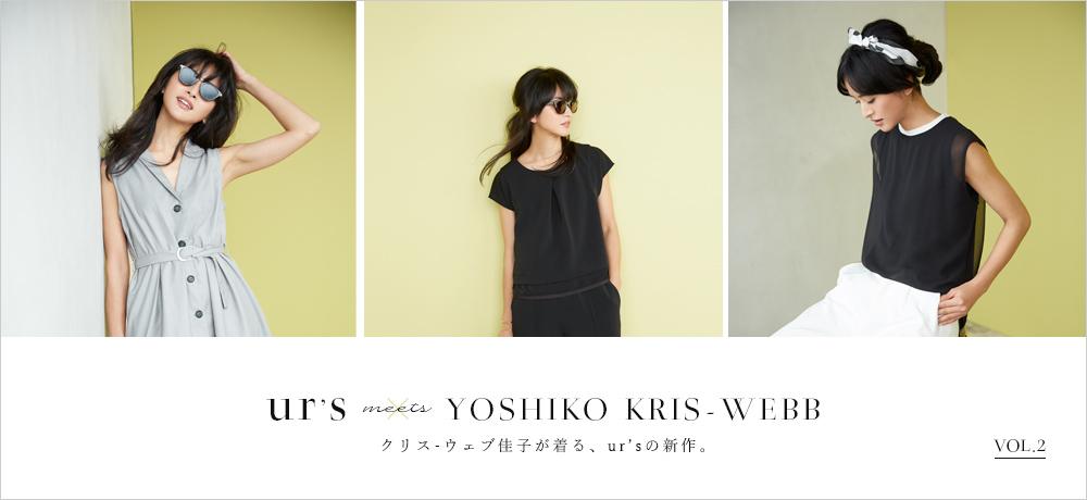 YOSIKO KRIS-WEBB/ur's 特集 vol.02