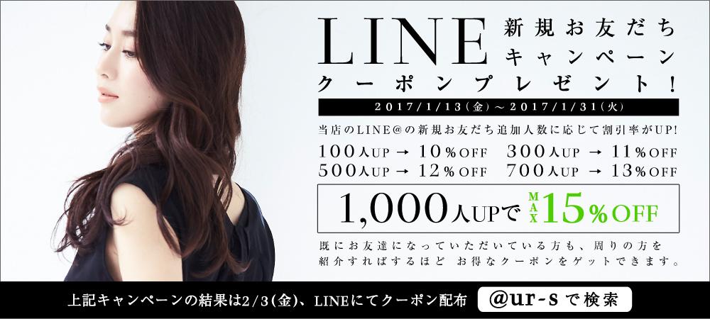 LINEお友達