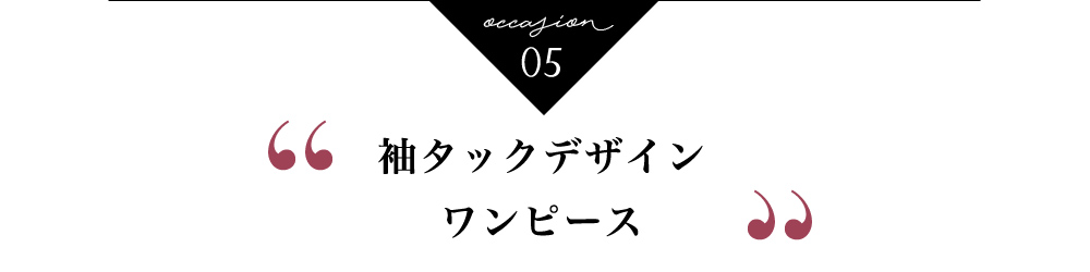 袖タックデザインワンピース_txt