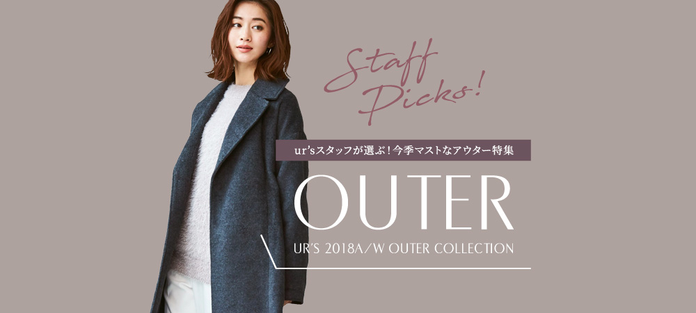 \ur'sスタッフが厳選した!/2018AW OUTER COLLECTION