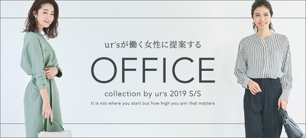 2018AWオフィスカジュアル特集