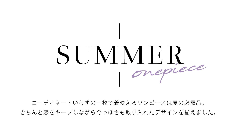 夏のワンピース特集