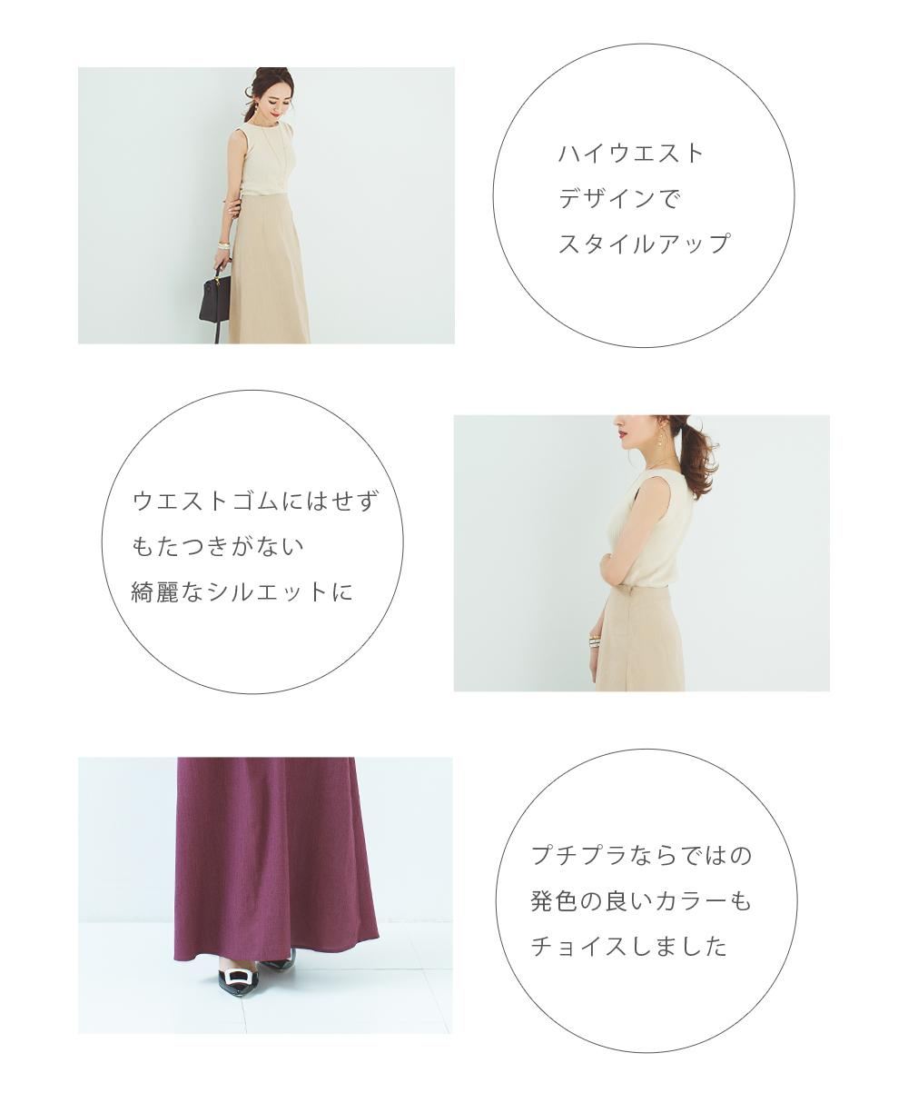 麻混セミフレアスカート着用している星玲奈さん2