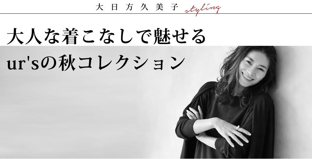 大人な着こなしで魅せるur'sの秋コレクション スタイリング大日方久美子(おびなたくみこ)