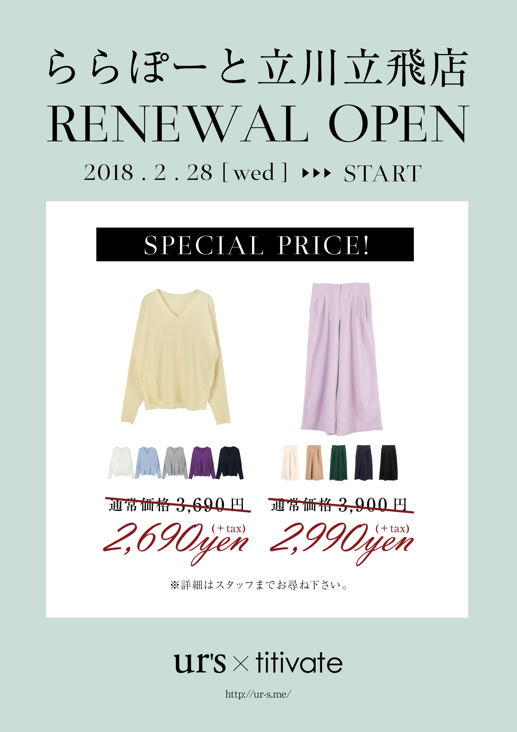 RENEWAL OPEN SPECIAL PRICE!
