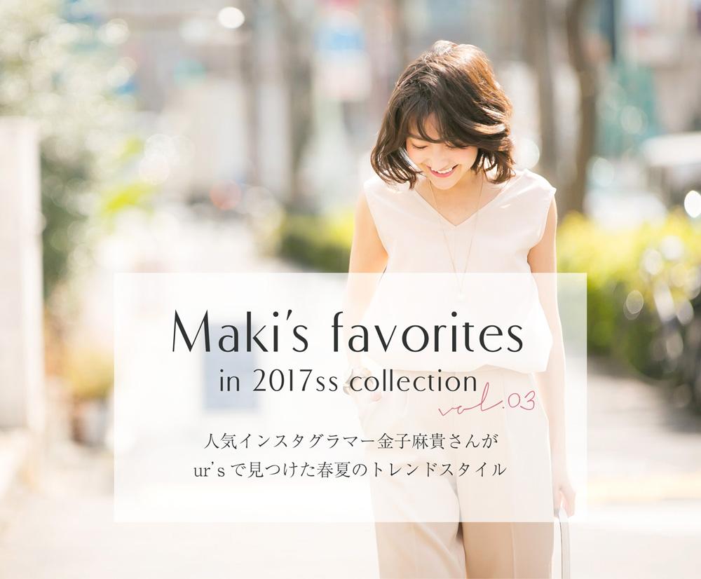 金子麻貴さんがur'sで見つけたトレンドスタイル vol.03