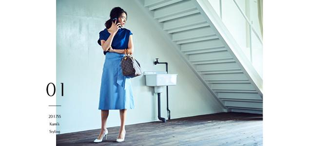 ネイビーのトップスとブルーの台形スカートのエッジの効いた絶妙コーディネート