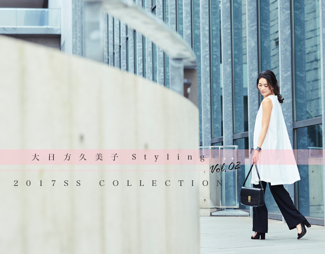 大日方久美子(おびなたくみこ)スタイリング / 2017SS コレクション vol.02 topimg01