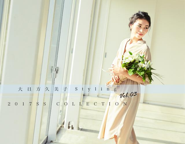 大日方久美子(おびなたくみこ)スタイリング / 2017SS コレクション vol.03 topimg01