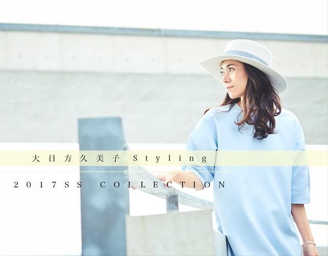 大日方久美子(おびなたくみこ)スタイリング / 2017SS コレクション vol.01 topimg01